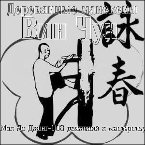 Деревянные манекены Вин Чун